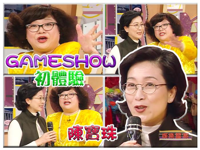 寶珠姐遊戲節目初體驗