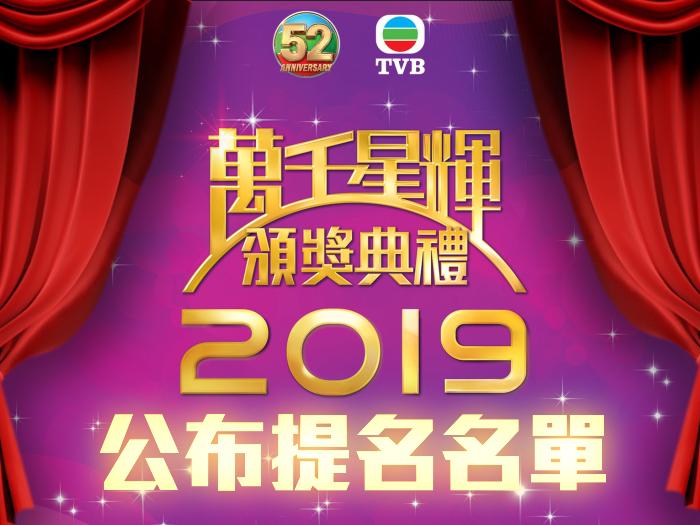 《萬千星輝頒獎典禮2019》公布提名名單