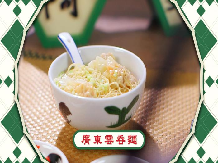 廣東雲吞麵
