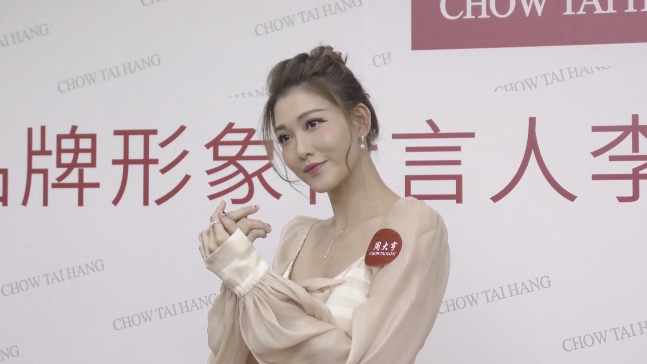 李彩華擔任珠寶代言人 分享搭配珠寶心得