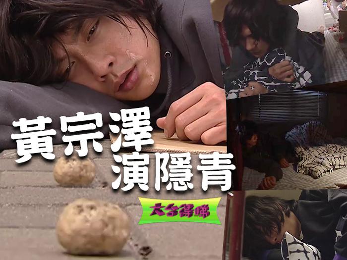 「隱青」黃宗澤露宿食垃圾