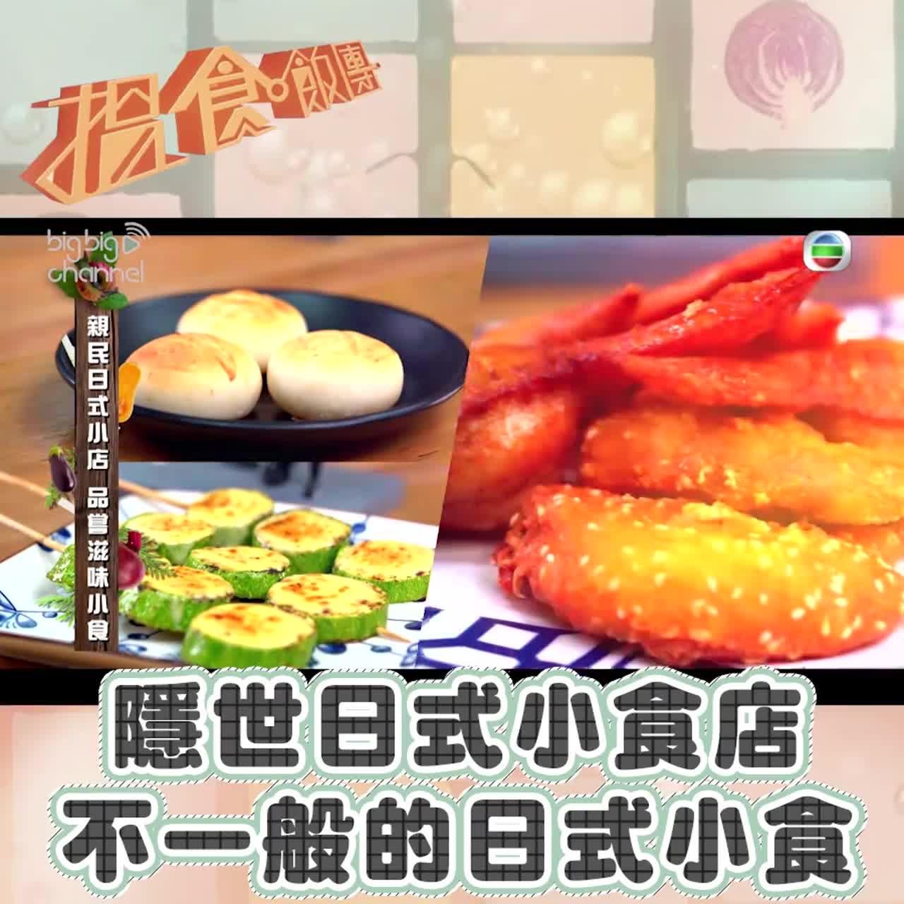 隱世日式小食店  不一般的日式小食