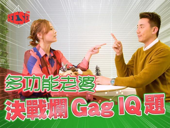 多功能老婆決戰爛GAG IQ題