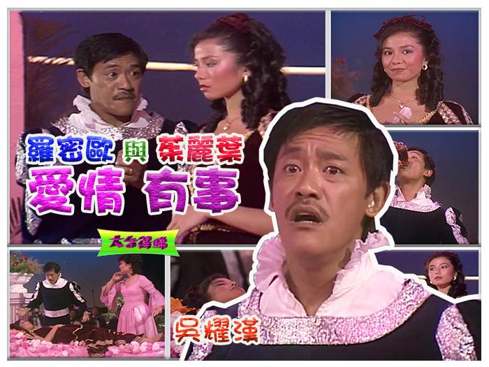 吳耀漢、鍾楚紅搞鬼羅密歐與茱麗葉