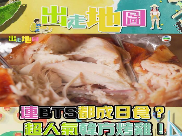 連BTS都成日食? 超人氣韓方烤雞!