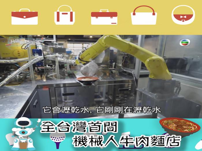 講你都唔信 全台首間機械人牛肉麵店!