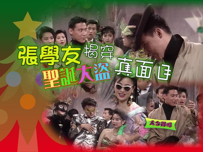 張學友、劉嘉玲聖誕派對遇上賊