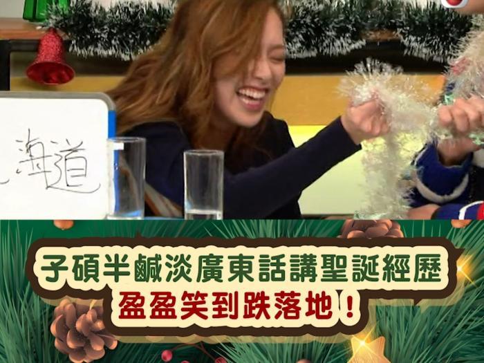 子碩半鹹淡廣東話講聖誕經歷 盈盈笑到真‧碌落地!