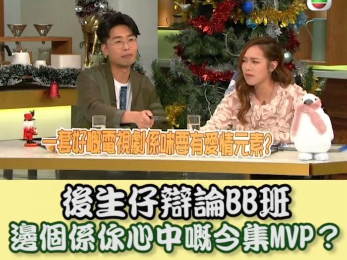 【後生仔辯論BB班】辯題:一套好嘅電視劇係咪一定要有愛情元素?