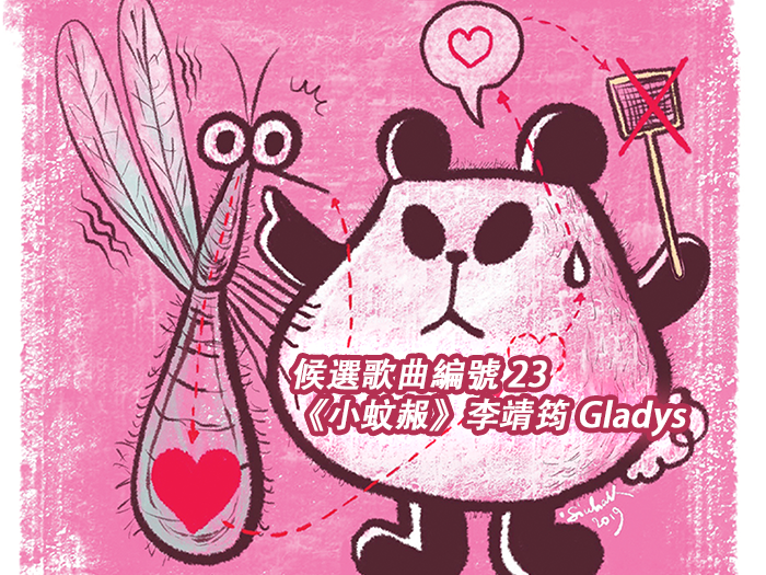 23《小蚊赧》李靖筠 Gladys