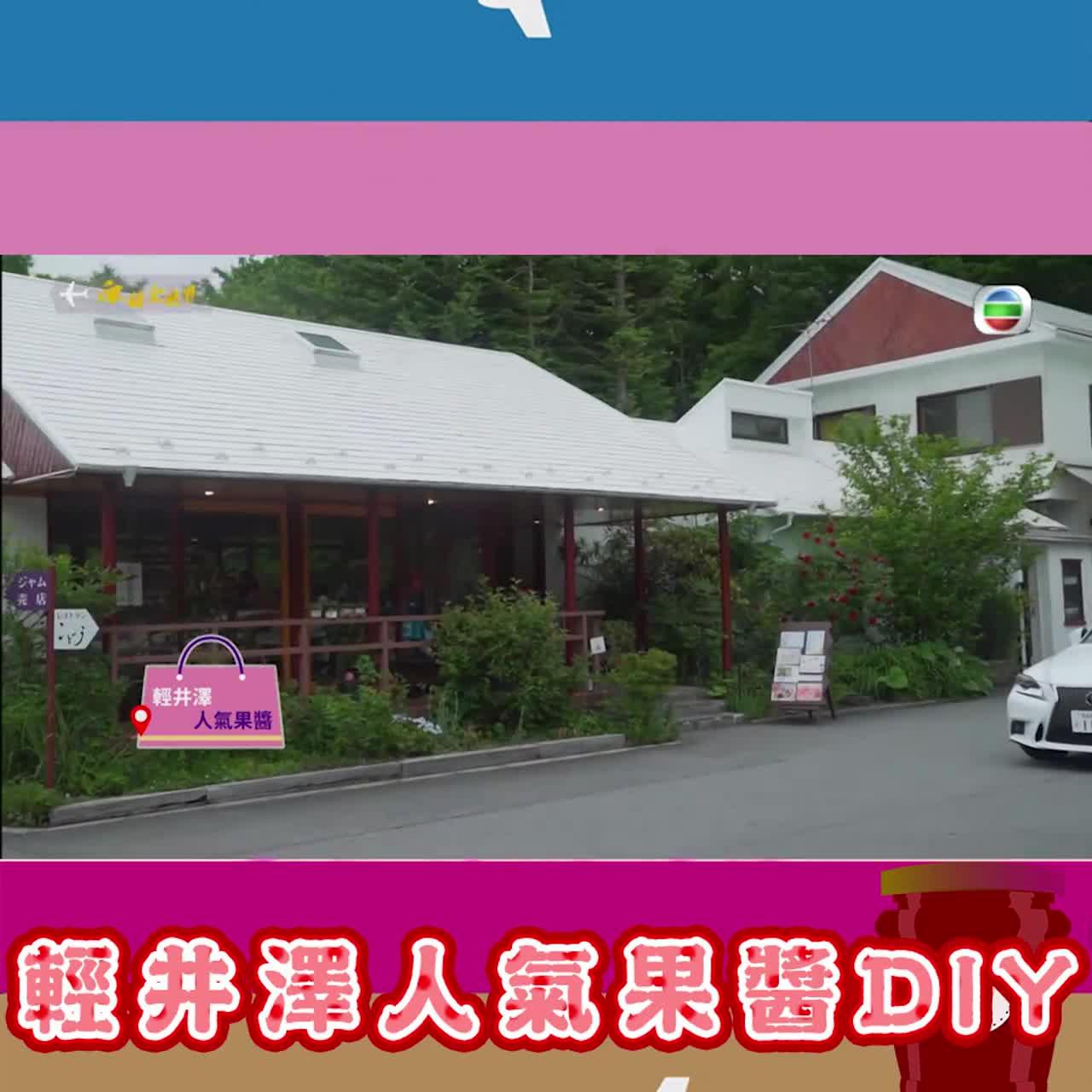 輕井澤人氣果醬DIY