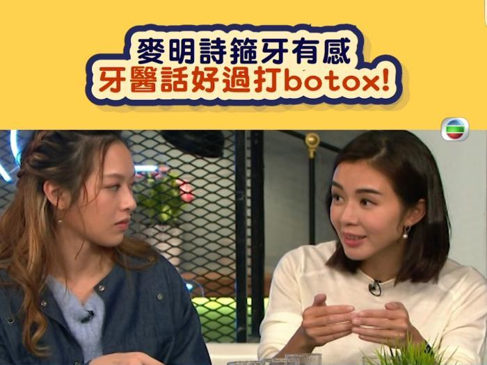 箍牙好過打Botox?