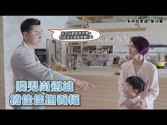 第24集精華 賤男尚劍雄搶佳佳撫養權?