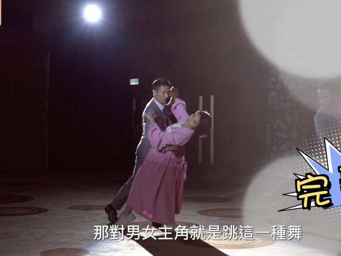 花絮 楊千嬅周柏豪跳舞速成用咗15分鐘?