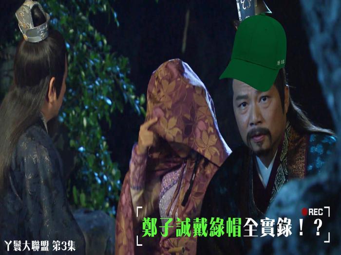 精華 鄭子誠戴綠帽全實錄!?