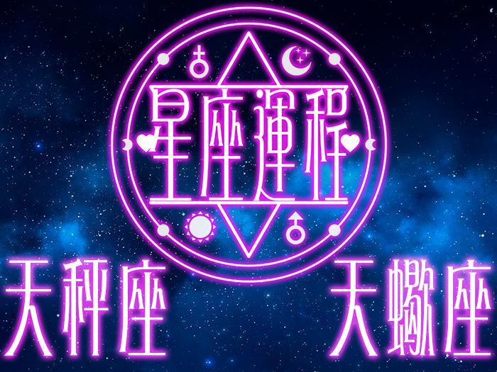 2020年十二星座運程:天秤座  天蠍座