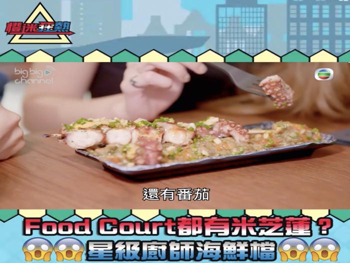 Food Court都有米芝蓮?星級廚師海鮮檔