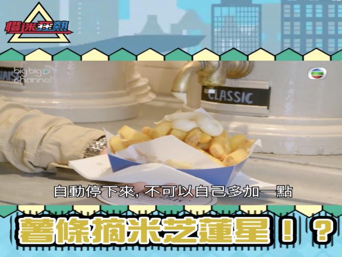 薯條摘米芝蓮星!?