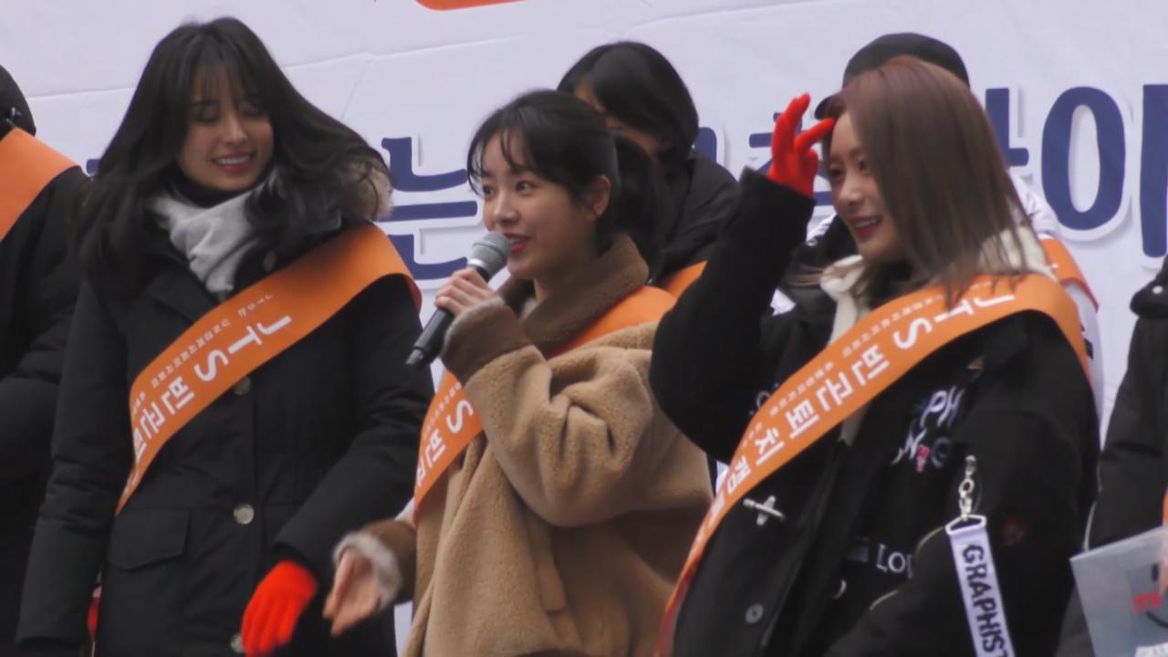孖韓志旼現身慈善活動 韓孝周親身到街頭募捐