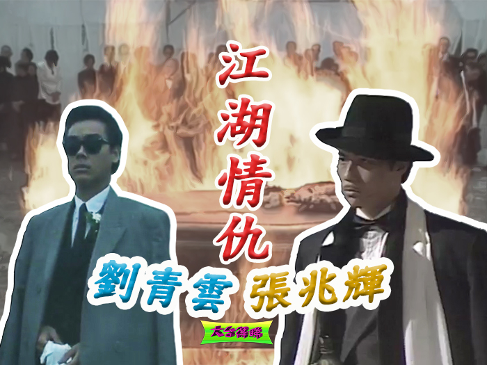 張兆輝、劉青雲雙雄惡鬥