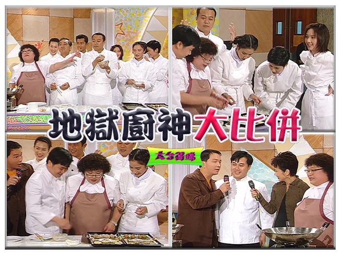 《美味天王》演員展廚藝
