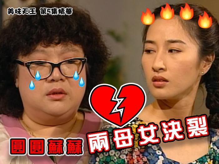 【美味天王】第5集經典精華 圓圓蘇蘇兩母女決裂