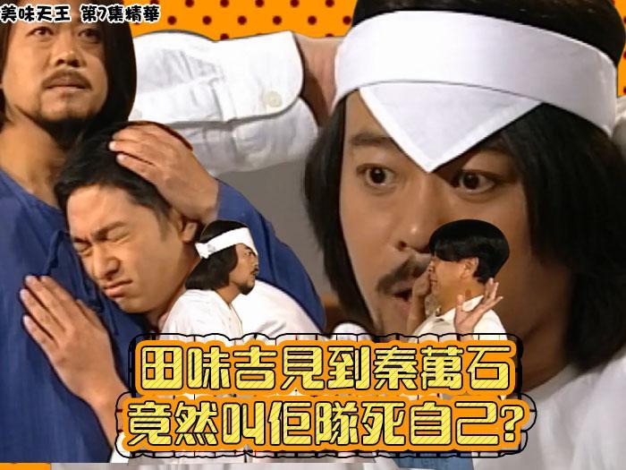 【美味天王】第7集經典精華 田味吉見到秦萬石竟然叫佢隊死自己?