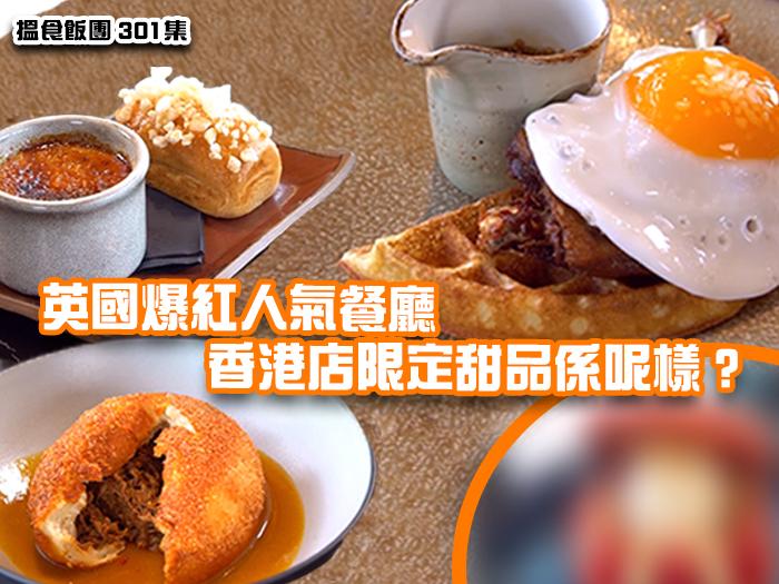 英國爆紅人氣餐廳 香港店限定甜品係呢樣?