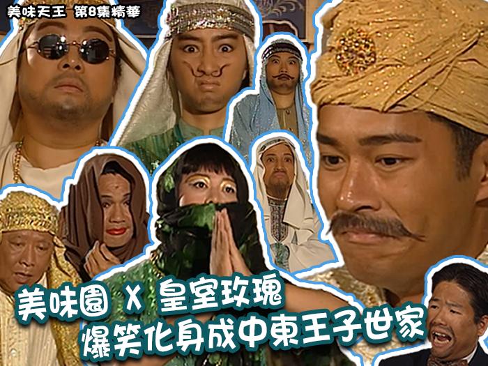 【美味天王】第8集經典精華 眾人爆笑化身成中東王子世家