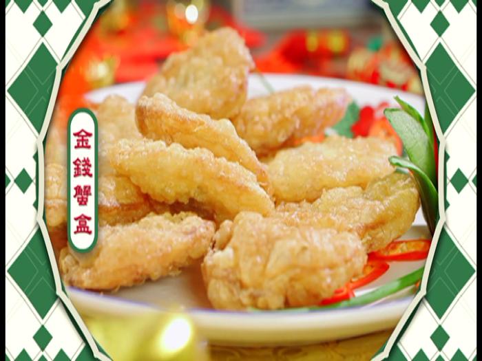 第三十集:金錢蟹盒 賀年經典菜