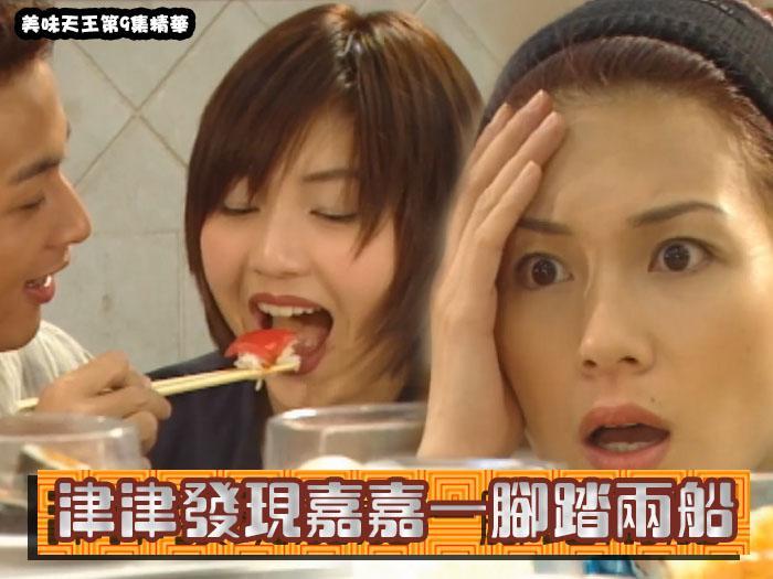 【美味天王】第9集經典精華 津津發現嘉嘉一腳踏兩船