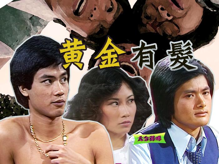《黃金有罪》重塑舊香港