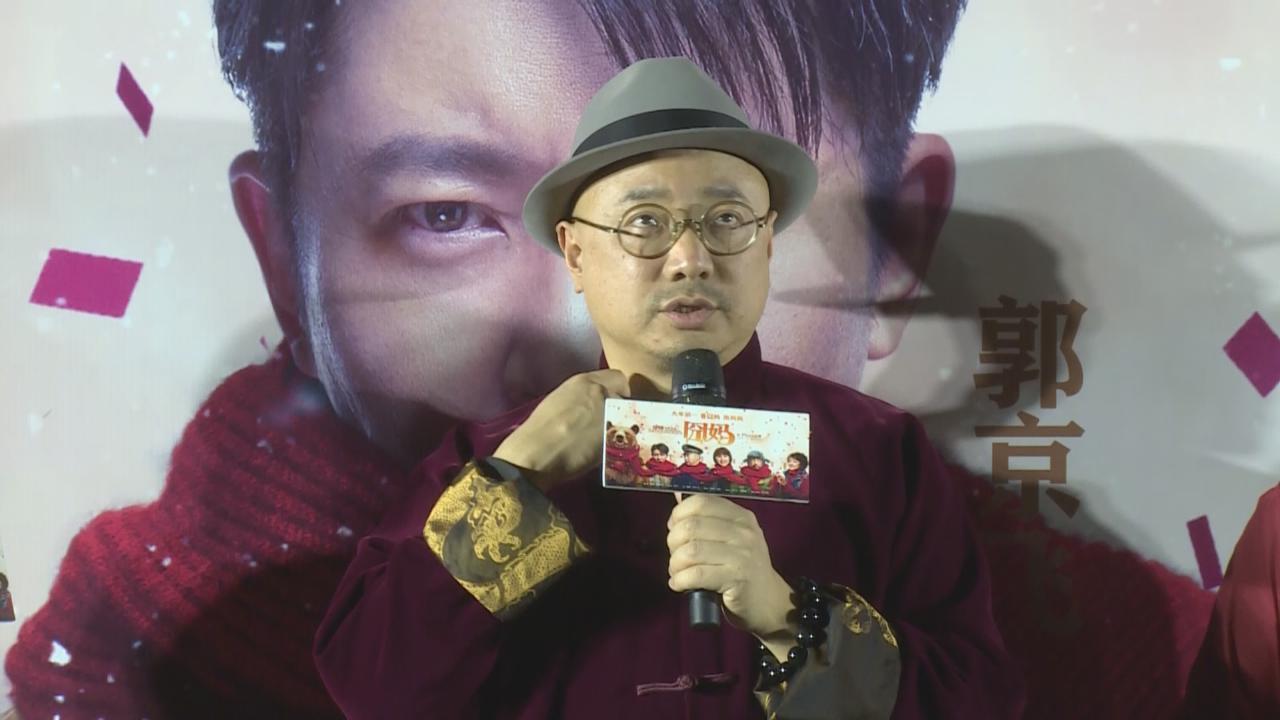 徐崢新戲北京舉行首映會 盼電影内容深度獲觀眾認同