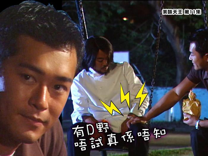 第11集經典精華 古天樂︰有d野唔試真係唔知!hehe