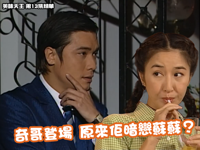 【美味天王】第13集經典精華 奇哥登場 原來佢暗戀蘇蘇?