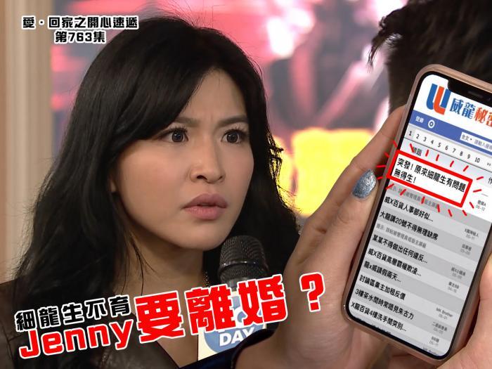 精華 細龍生鄭世豪不育Jenny陳偉琪要離婚?