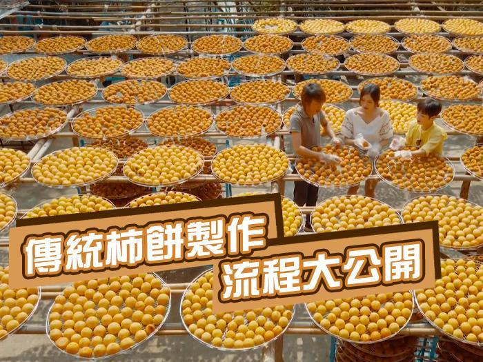 傳統柿餅製作流程大公開