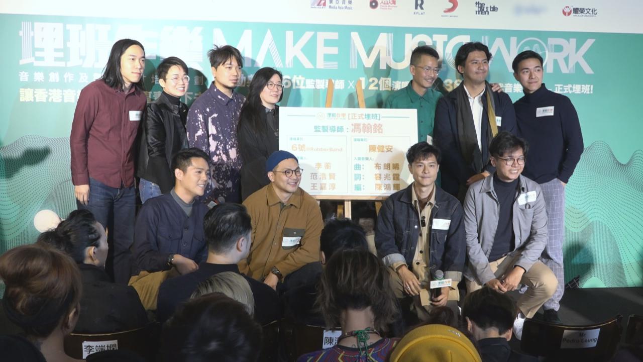 陳柏宇任音樂培訓計劃導師 寄望聽到更多種類音樂