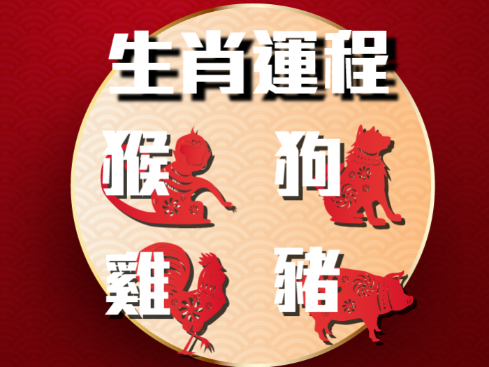 鼠年十二生肖運程大公開:猴、雞、狗、豬篇