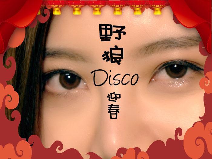 《野狼迎春Disco》