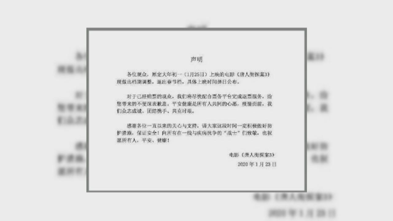 武漢肺炎疫情影響影視界 內地7套賀歲片宣布撤出春節檔