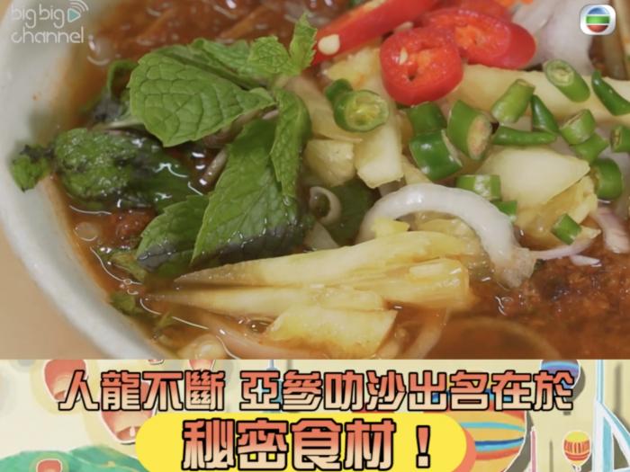人龍不斷 亞參叻沙出名在於秘密食材!