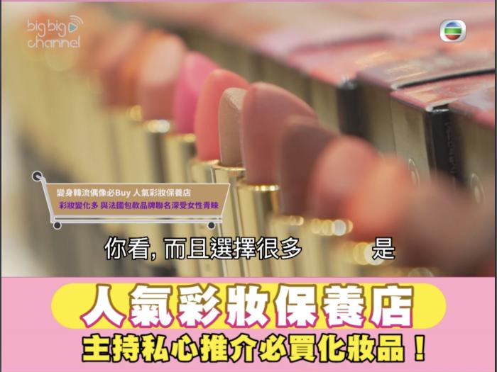 人氣彩妝保養店 主持私心推介必買化妝品!