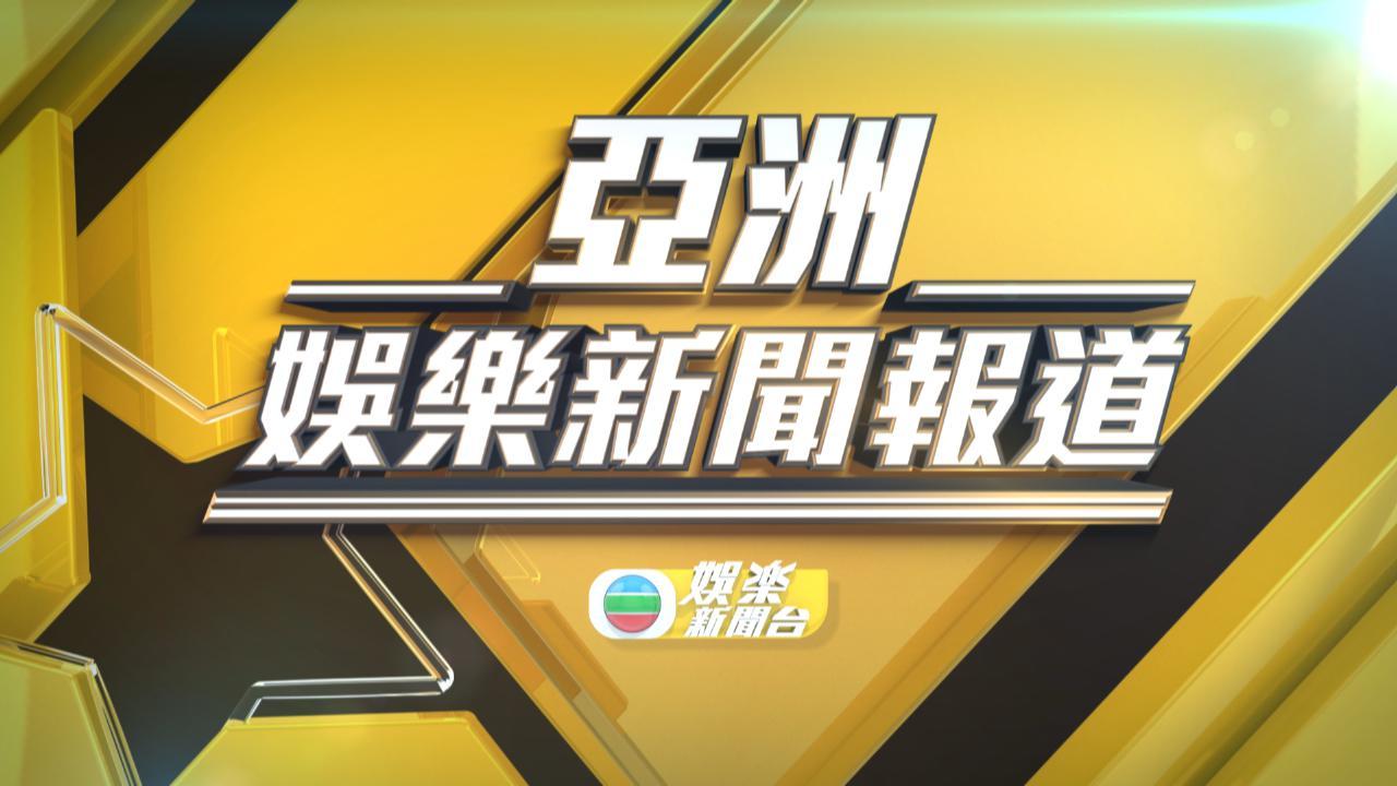 (國語)亞洲娛樂新聞報道 01月24日 第一節