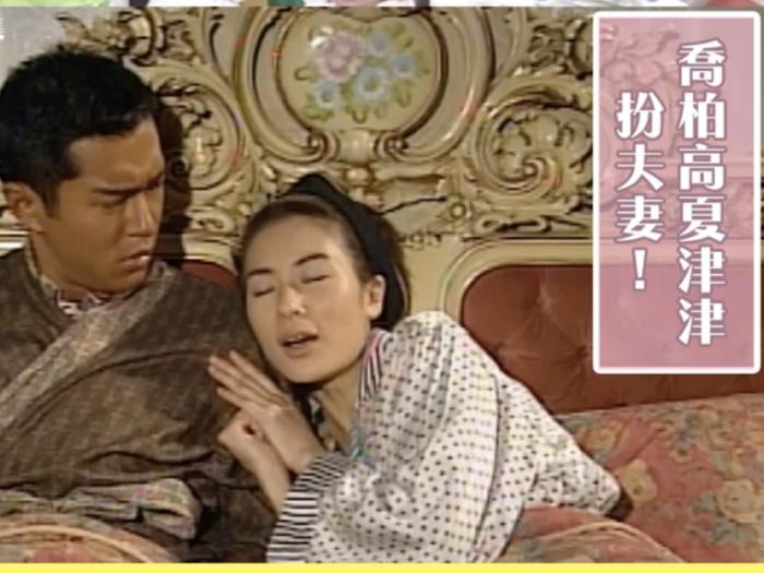 第16集經典精華 喬柏高夏津津扮夫妻!