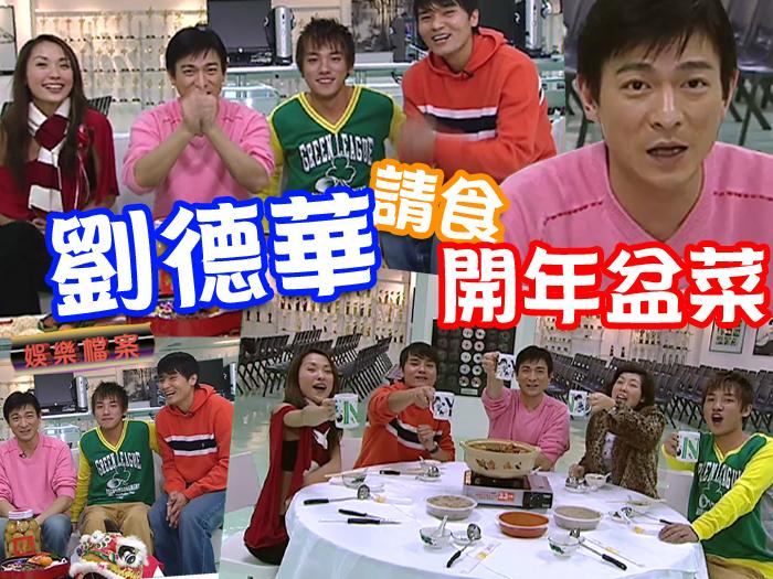 劉德華與「仔女」吃盆菜過年