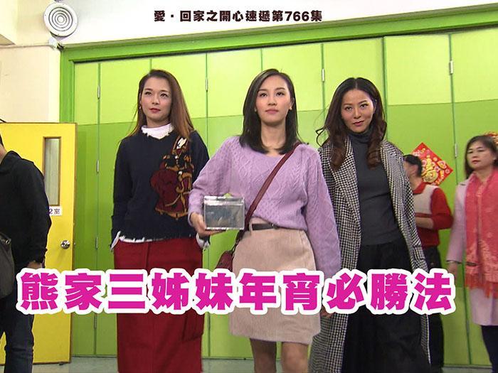 精華 熊家三姊妹年宵必勝法!