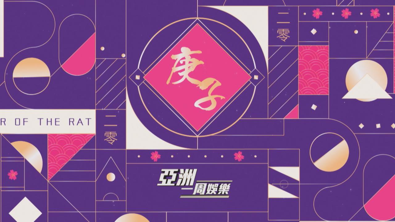 (國語)亞洲一周娛樂 01月26日 第二節