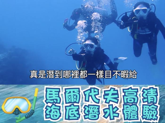 馬爾代夫高清海底潛水體驗