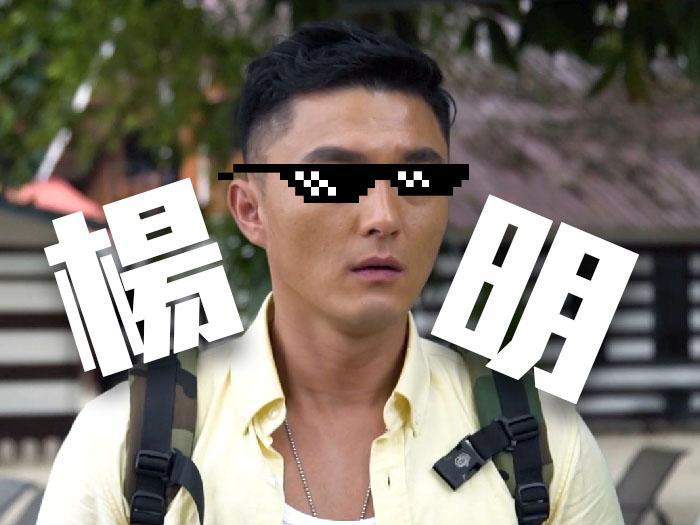 一級男團友 - 楊明